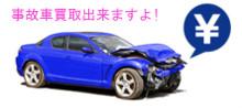 jikosya001.jpg